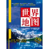 World Map ( large print )(Chinese Edition): TIAN YU BEI DOU