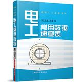 Electrical Workers Quick series : electrician common data Cheat(Chinese Edition): DIAN GONG ZHI YOU...
