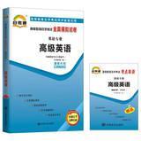 Tianyi Self -Dori Higher Education Examination papers all true simulation : Advanced English ( ...