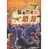 Youth will learn the science must know Encyclopedia : most ancient dinosaur ( color version )(...