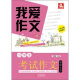 I love writing : students exam essay techniques Daquan(Chinese Edition): LIU XUE QIANG