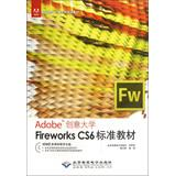 Adobe Creative University of designated materials : Fireworks CS6 standard curriculum ( with CD-ROM...