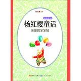 YangGongYing fairy tale : Dear stupid pig(Chinese Edition): YANG HONG YING