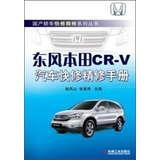 Domestic cars fast repair intensive series of books : Dongfeng Honda CR-V auto repair manual ...