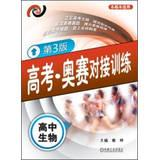 Entrance Orsay butt Training: High School Biology ( 3rd Edition )(Chinese Edition): CAI YE