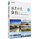 East of the Coast: New York(Chinese Edition): NIE JI LA