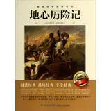 World Literature Classics Series: geocentric Adventures(Chinese Edition): FA ] FAN ER NA Verne ) . ...