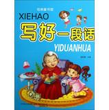 Classic Children's Books Museum: write a paragraph(Chinese Edition): CUI ZHONG LEI