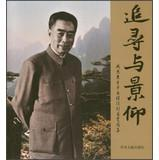 Pursuit and admiration : Zhou Enlai 's life results display and exhibition Atlas(Chinese ...
