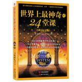 The world's most amazing 24 lessons ( 500000 Commemorative Edition )(Chinese Edition): MEI ] ...