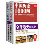 Global History 1000 Question ( Set all 2 )(Chinese Edition): SHUI ZHONG YU