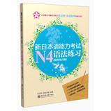 Star Japanese: New JLPT N4 grammar exercises: LIU WEN ZHAO