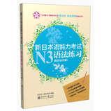 New JLPT N3 grammar exercises ( with: LIU WEN ZHAO
