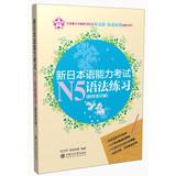 New JLPT N5 grammar exercises ( with answers explain )(Chinese Edition): LIU WEN ZHAO . HAI LAO ...
