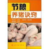 Saving food : Pig Tricks(Chinese Edition): LI LAN DONG