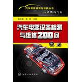 Vehicle fault detection and repair Series: Auto Electric Equipment Inspection and Maintenance 200 Q...
