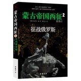 Mongol Empire expedition 2: Russian expedition(Chinese Edition): SU LIAN ] WA XI LI YANG