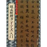 Calligraphy self Cong posts : Zhao Meng: KE GUO FU