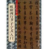 Calligraphy self Cong posts : Ouyang Xun: KE GUO FU
