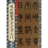 Calligraphy self Cong posts : Shiru Seal: KE GUO FU