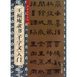 Calligraphy self Cong posts : Wang Temple: KE GUO FU