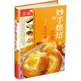 Cherish Baking Daquan ( Gold Edition )(Chinese Edition): LI GUO XIONG