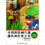 Youth Science Library Card Westphalian tree with dodo Damon and Pythias : Plant Evolution(Chinese ...
