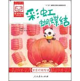 Panda Tong Tong Illustrated Series: Rainbow Bow ( learn cherishes the friendship )(Chinese Edition)...
