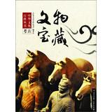 Encyclopedia of Chinese Culture Series: Heritage treasures(Chinese Edition): BIAN WEI HUI