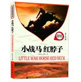 Elite teacher REVIEW book series : little red neck horse(Chinese Edition): XU JING CAI