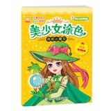 Beautiful girl coloring: cute little witch(Chinese Edition): YOU SHI WEN HUA