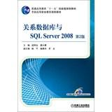 Relational databases and SQL Server 2008 ( 2nd edition )(Chinese Edition): DUAN LI WEN . GONG XIAO ...