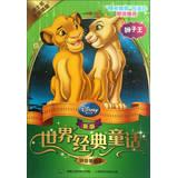 World Classic Fairy new picture books Pinyin America : The Lion King(Chinese Edition): MEI GUO DI ...