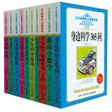 Children's science book series featured celebrity classics ( Set of 10 )(Chinese Edition): ...