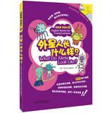 Read the story to learn English ( 4 ) : aliens look like ? ( With MP3 CD 1 )(Chinese Edition): MEI ...