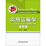Use computer software to learn mathematics textbook: YE XIANG