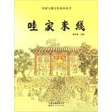 Wow home Yuxi Culture Series Series: wow noodle house(Chinese Edition): CHEN BAO GUI