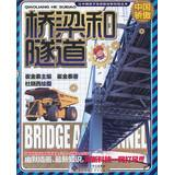 Let the child be proud of Innovation and Technology China Series: Bridges and Tunnels(Chinese ...