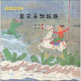 Chinese Children's Picture Book Original : harpooner and monsters(Chinese Edition): MO NIAO . ...