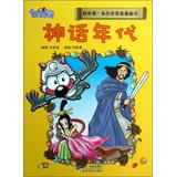 My first adventure comic book history : Myth 's(Chinese Edition): FANG SHU MEI