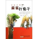 Red China : Sparrow Dagui Zi(Chinese Edition): XIAO XIAN ZHI