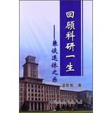 Review scientific life : music and talk of retirement(Chinese Edition): WEN JING SONG