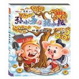 SUN Xiao San and pig small energy: ZHOU RUI