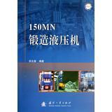 150MN forging hydraulic press ( full color: WU SHENG FU