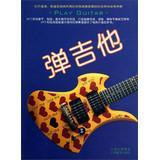 Playing guitar(Chinese Edition): LI YAN HUA . LI JIN HONG