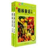 Grimm 's Fairy Tales (Set 2 Volumes): DE ] GE