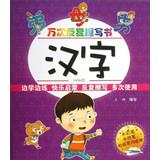 Million times repeatedly erased book: Character(Chinese Edition): WANG NA