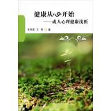 Health begins in the mind : Adult: ZHANG WEI QI