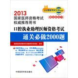 2013 National practitioner qualification examination authority Recommended books : Oral Examination...