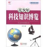 Fun invention and practice: scientific and technological knowledge Expo(Chinese Edition): LIU BO HAN